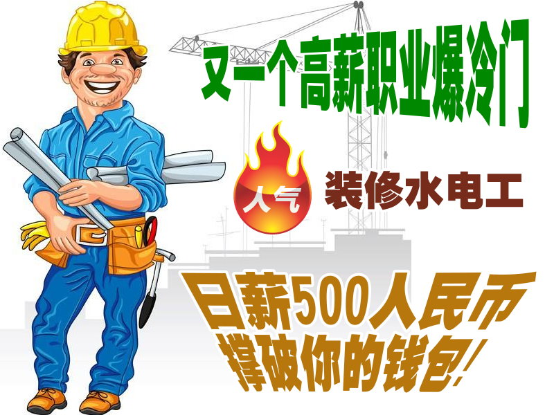电工培训,电工学校,水电工培训,水电安装培训学校,木工培训学校,装修木工培训学校