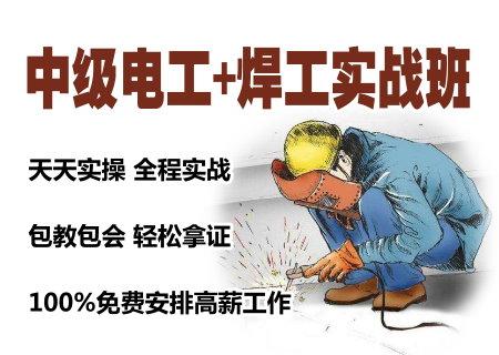 电工+焊工双技