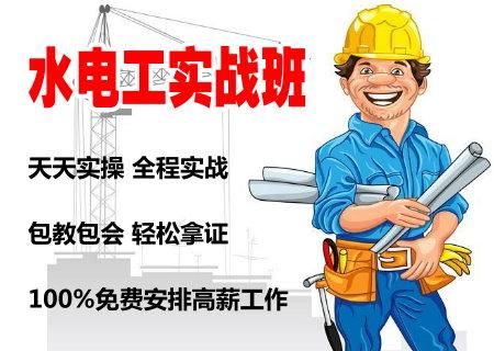 家装水电工安装