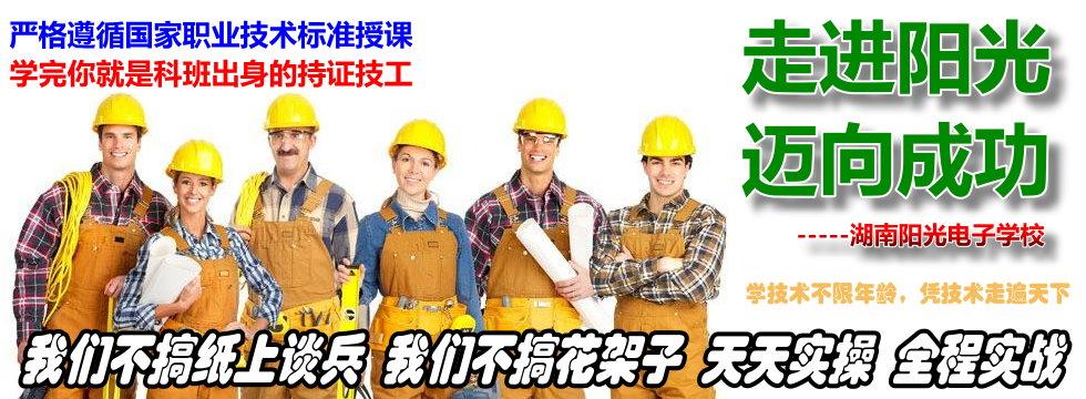 电工培训,电工学校,水电工培训,水电工培训学校